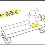 平均台を歩いて渡る3歳児の運動会サーキット