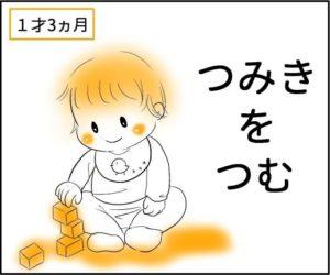積み木を積む子供