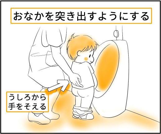 男の子のおしっこの援助方法