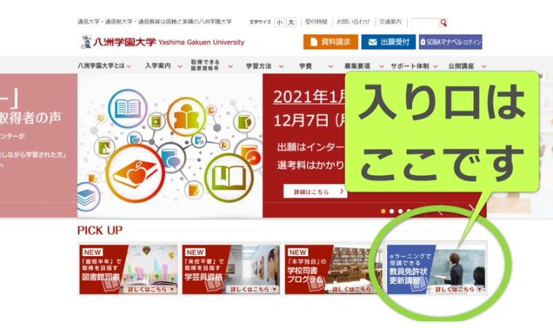 八洲学園大学のサイトの画像
