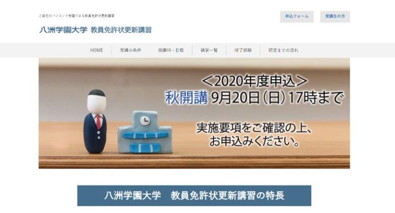 八洲学園大学 e ラーニング教員免許状更新講習のトップ画像
