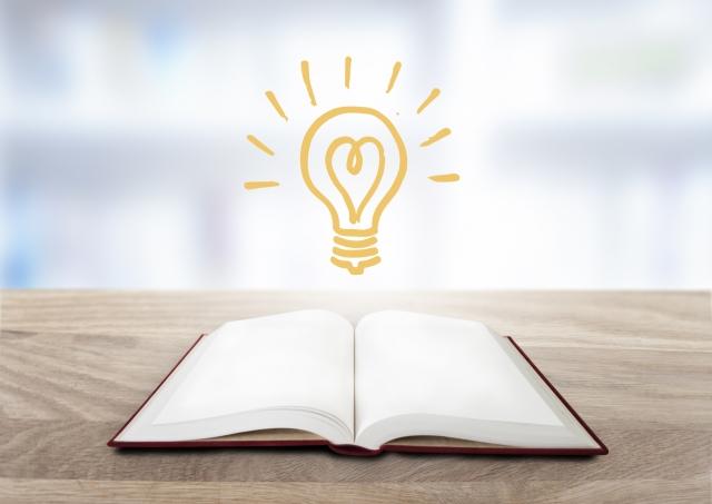 本からアイディアを得る